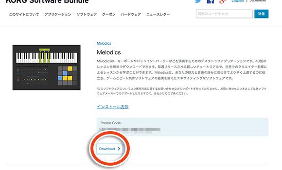 Melodics V2 に無料のレッスンを追加する方法を教えてください